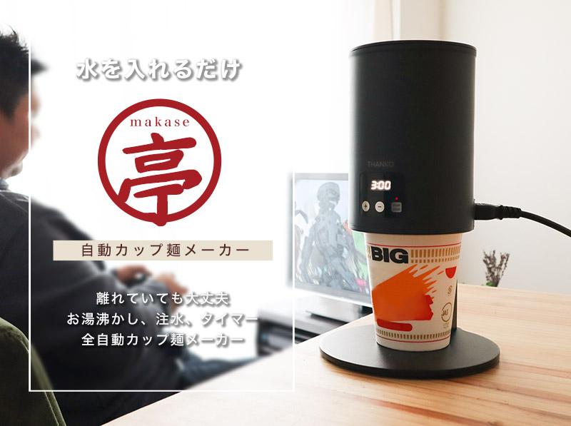 吃碗泡面都能这么有仪式感!Thanko自动泡面器
