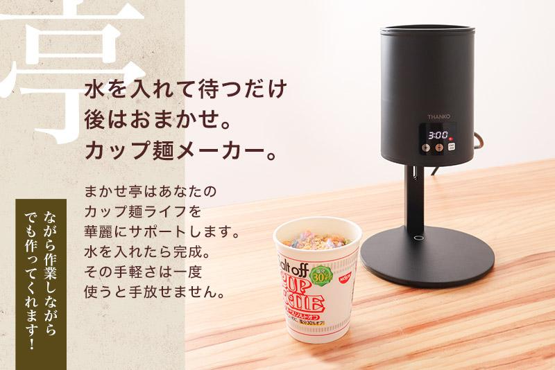 Thanko日本泡面机,烧水,泡方便面