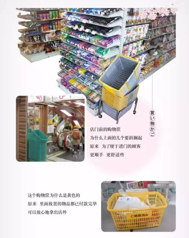 走进超市,看看日本的服务有多么细致 第3张