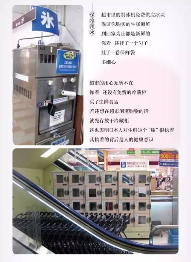 走进超市,看看日本的服务有多么细致 第4张
