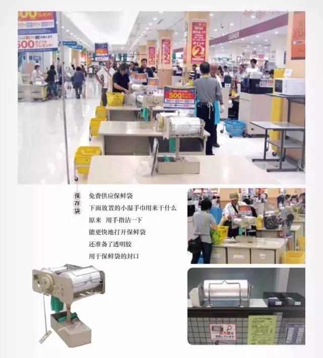 走进超市,看看日本的服务有多么细致 第5张